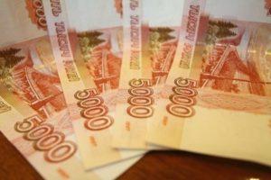 20 тысяч рублей