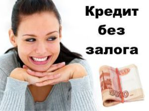 Оформление залогов в кредит где в асино взять кредит