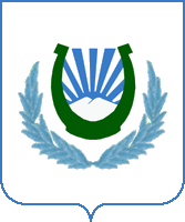 Герб Нальчика