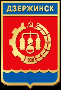 Герб Джержинска