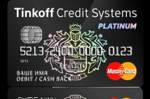 Взять кредит на карту в тинькофф со скольки можно получить кредит в банке