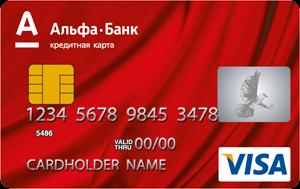 Онлайн заявка на кредитную карту в альфа банке без справки о доходах